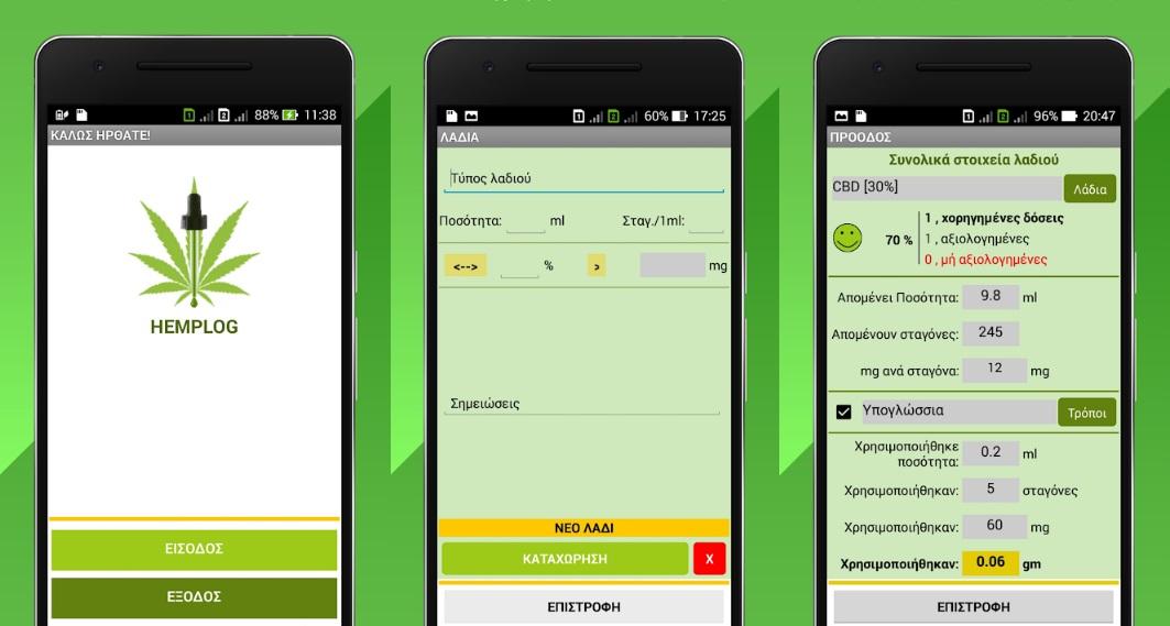 Hemplog App Screens
