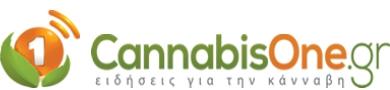 CannabisOne.gr Ειδήσεις για την φαρμακευτική κάνναβη.